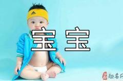霸气起名字大全男孩 给男宝宝取一个刚强霸气的名字